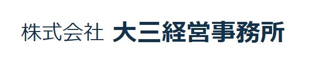 株式会社 大三経営事務所
